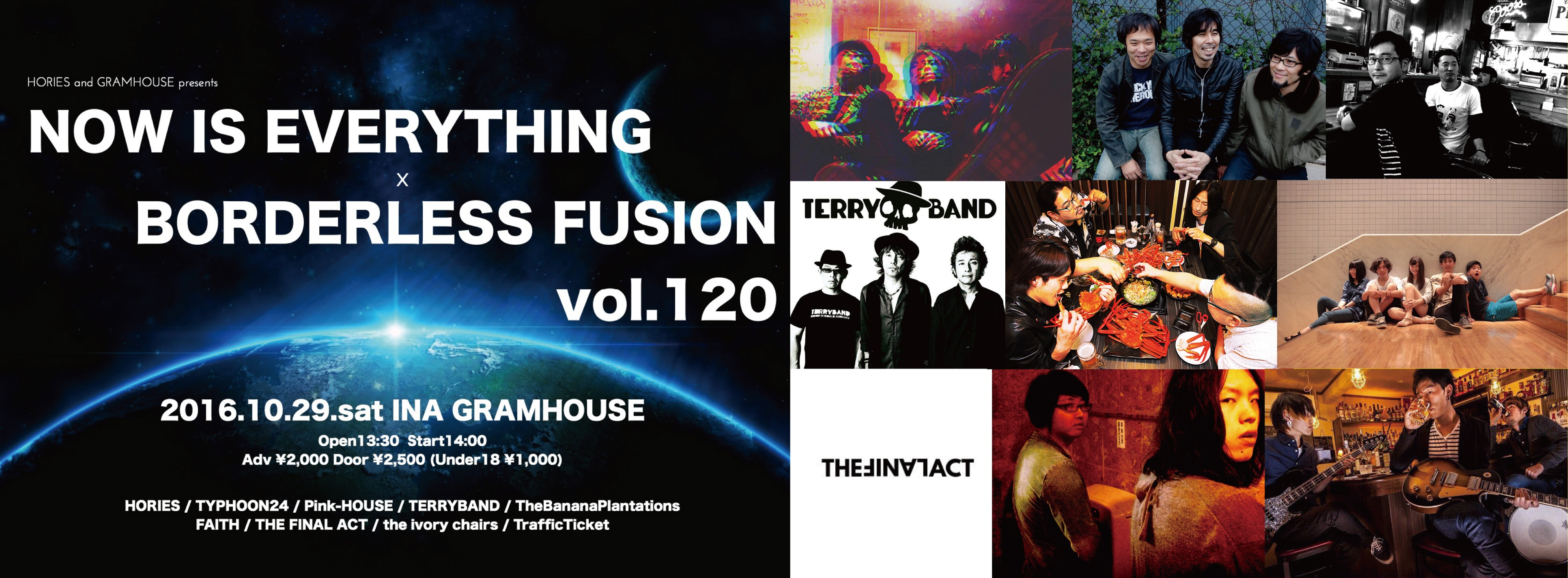 NOW IS EVERYTHING×BORDERLESS FUSION vol.120
