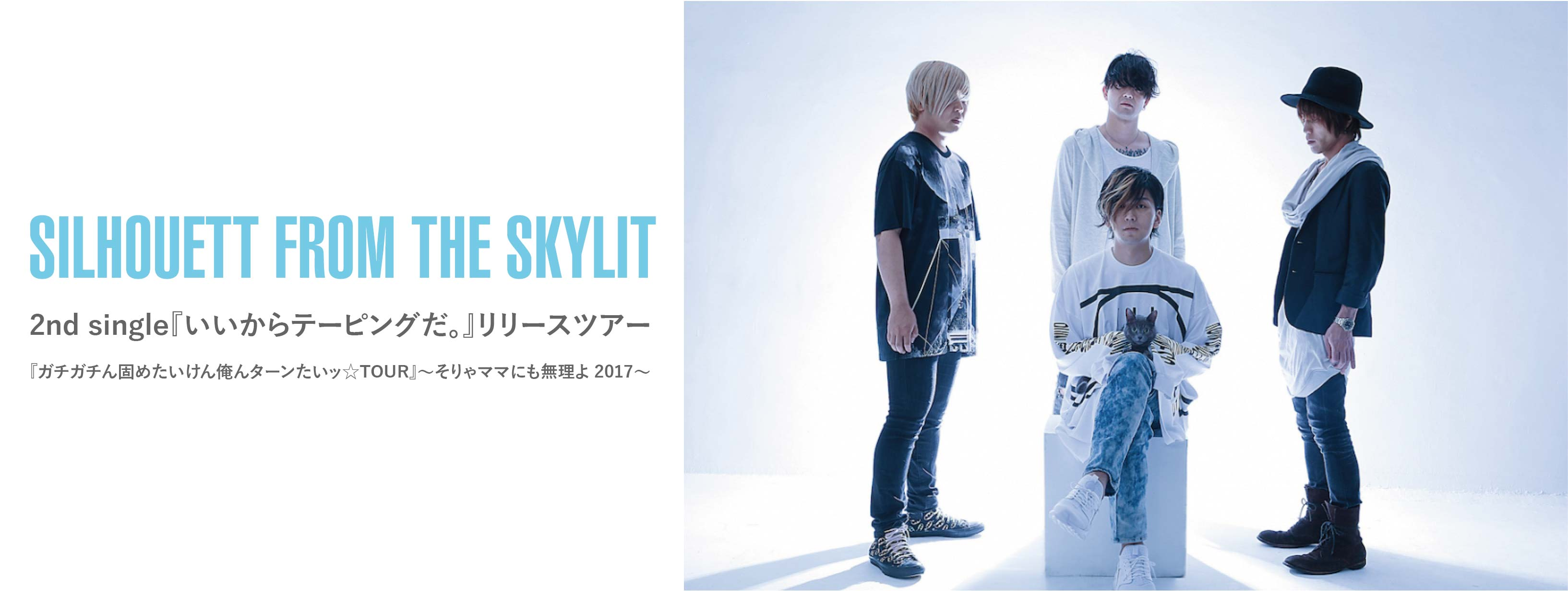 SILHOUETTE FROM THE SKYLIT 2ndシングル「いいからテーピングだ。」リリースツアー