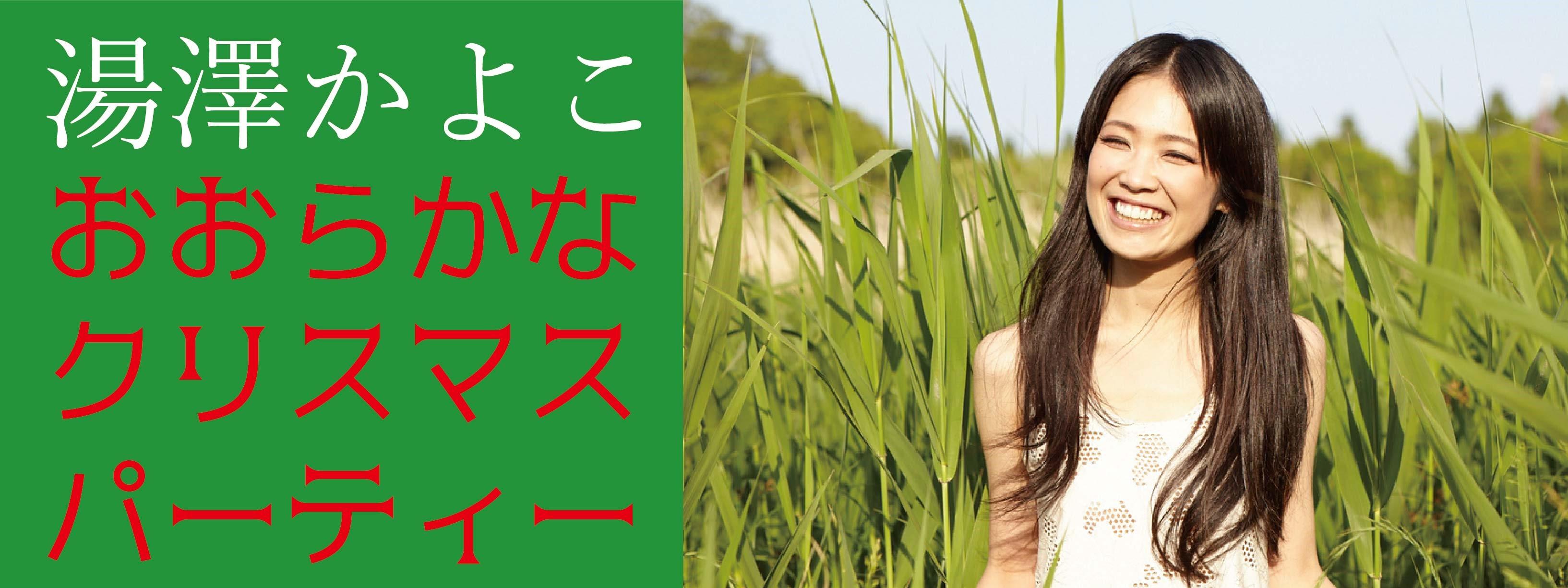 """湯澤かよこ """"おおらかなクリスマスパーティー"""""""