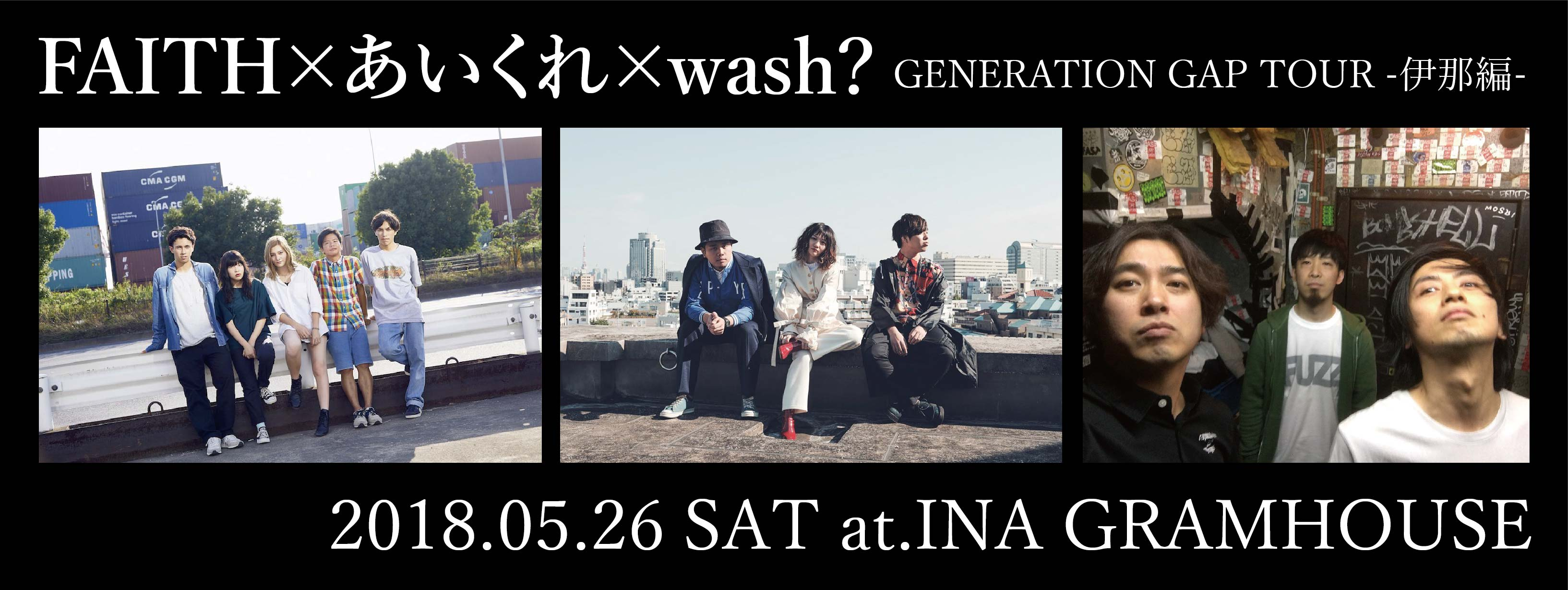 FAITH×あいくれ×wash?  GENERATION GAP TOUR -伊那編-