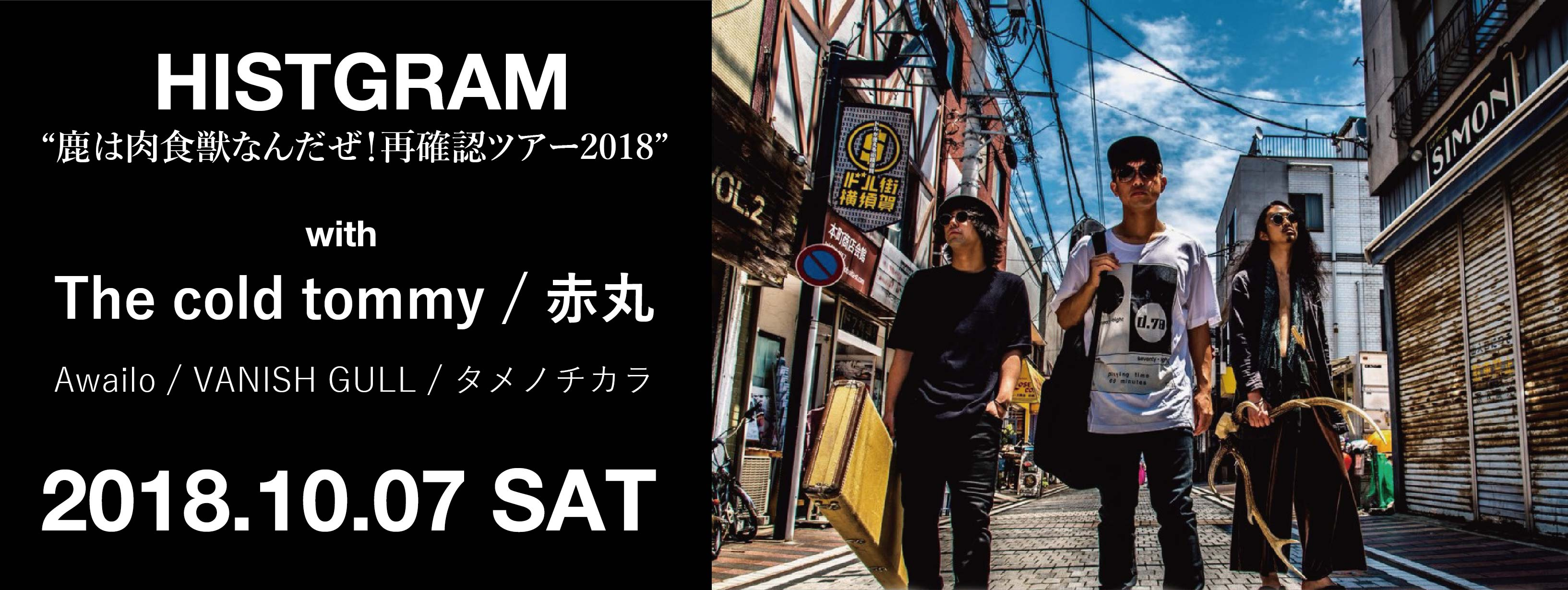 "HISTGRAM ""鹿は肉食獣なんだぜ!再確認ツアー2018″"