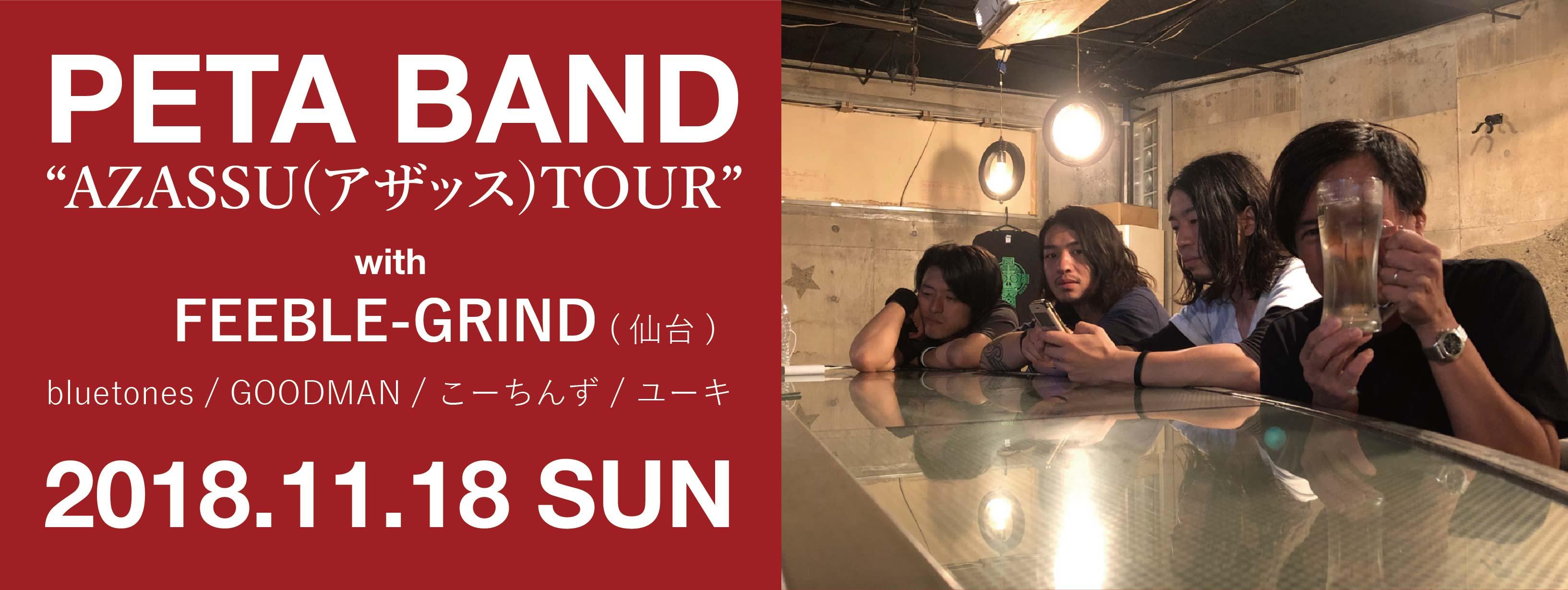 """PETA BAND """"AZASSU(アザッス)TOUR"""""""