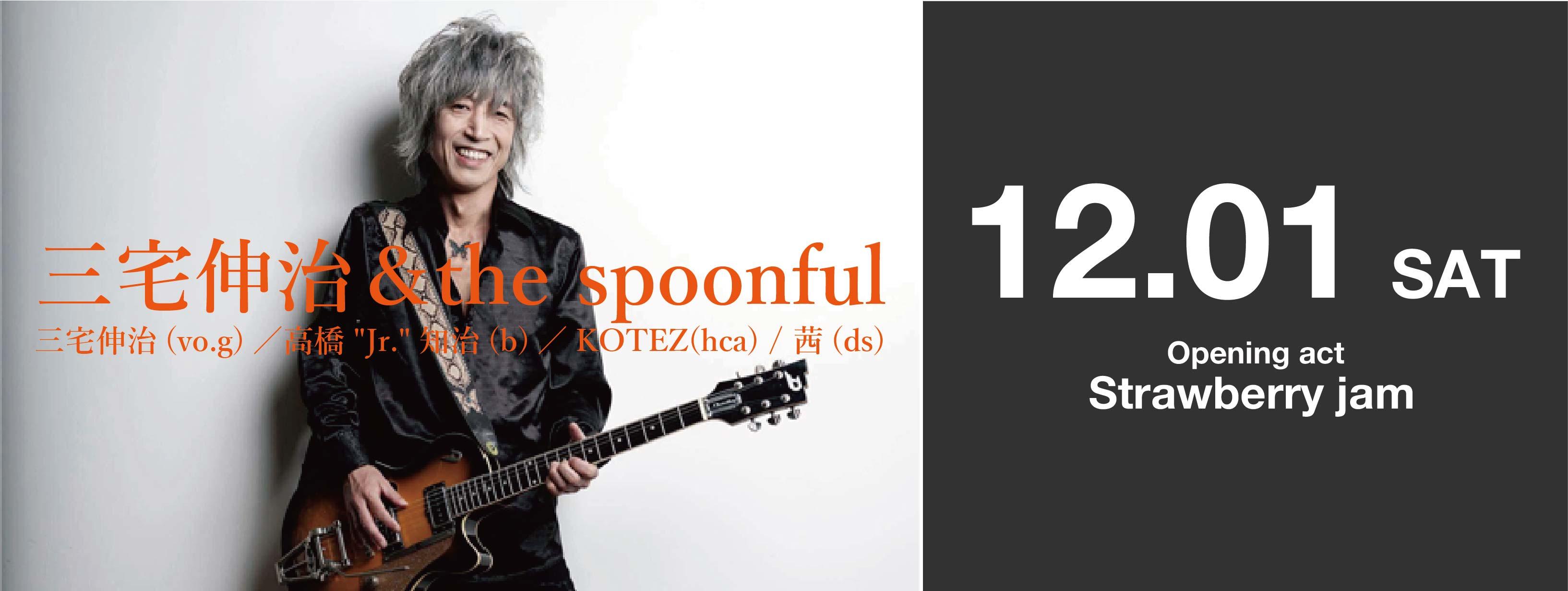 三宅伸治&the spoonful LIVE in 伊那