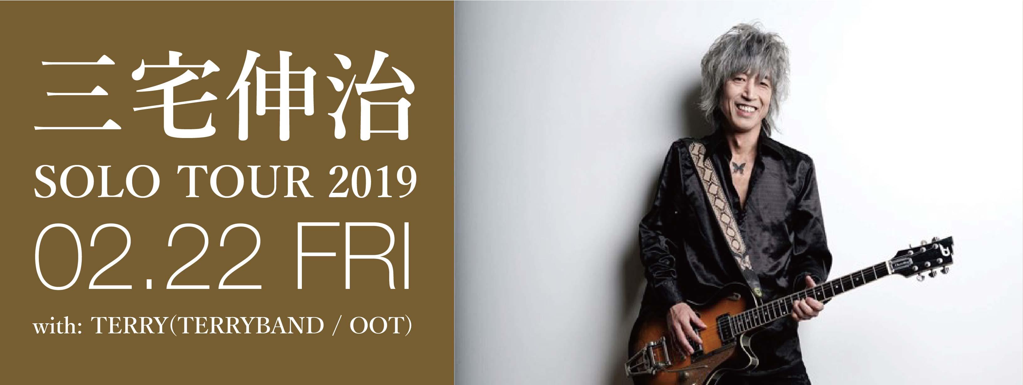 三宅伸治 SOLO TOUR 2019