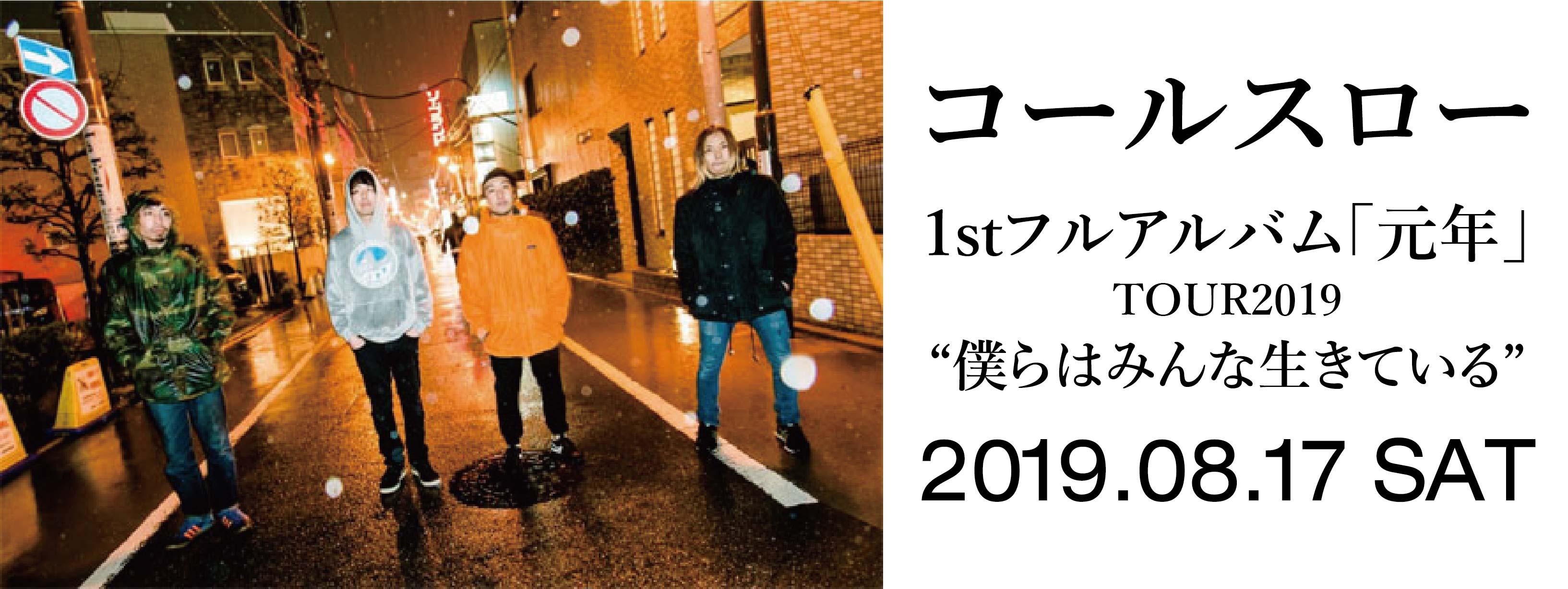 """コールスロー TOUR2019 """"僕らはみんな生きている"""""""